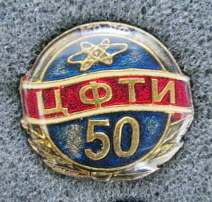 А5 2000 МО РФ ЦФТИ 50 20мм жм цанга-Бекляшов