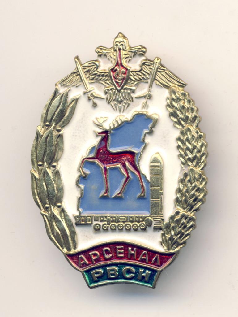 А5 2000-е АРСЕНАЛ РВСН 31х45 жм контрельеф цанга-Илькаев