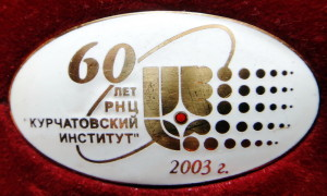 А5 2003 РНЦ КИ 60 лет 50х30 жм цанга-Бекляшов