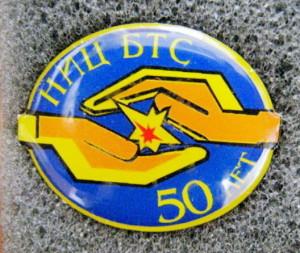 А5 2004 НИЦ БТС 50 лет 25х20 пластик цанга-Бекляшов