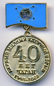 А5 2005 40 лет Чаган 36 31х19 жм цанга-Демидов