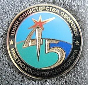 А5 2005 ЦНИИ МО 45 лет 22мм жм цанга-Бекляшов