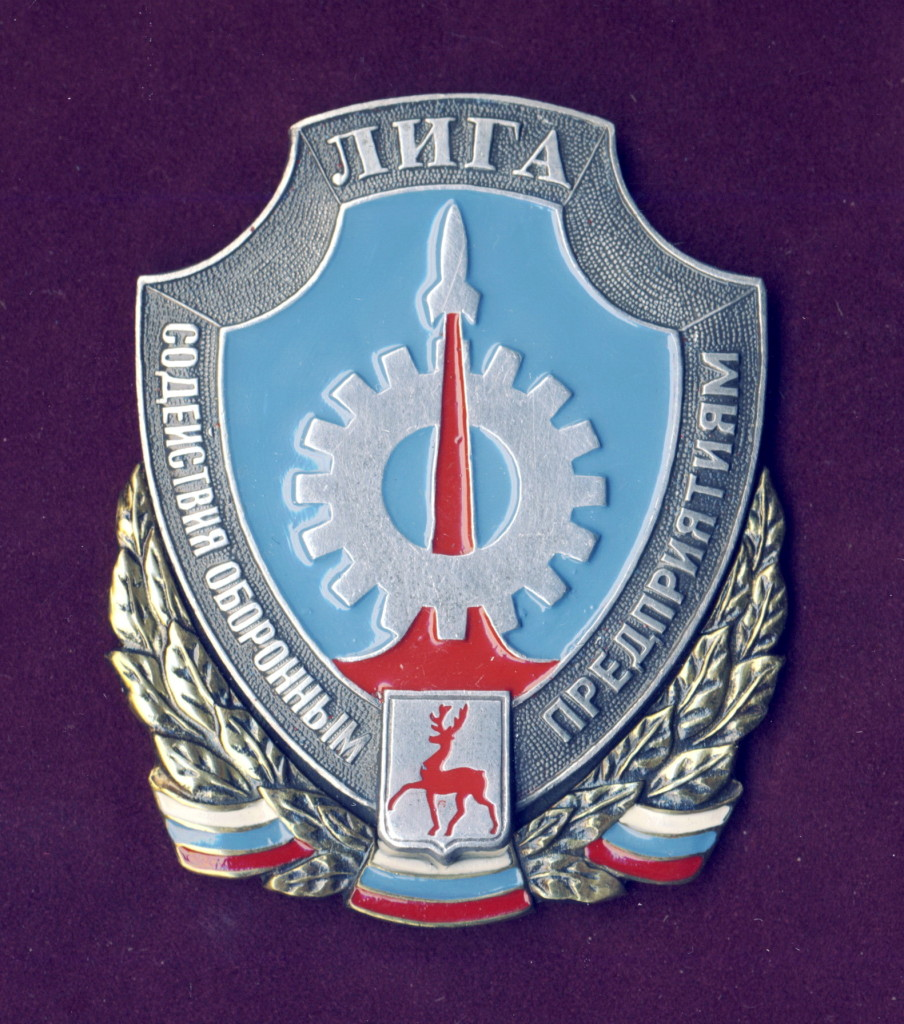 А5 2006 Лига содействия оборонным предприятиям 50х65 бм на жм винт 135х175 ф.бархат 1-Илькаев