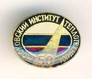 А5 2006 Моск.институт теплотехники 50 18х15 аа цанга кл.УФЛЕКУ-Белугин
