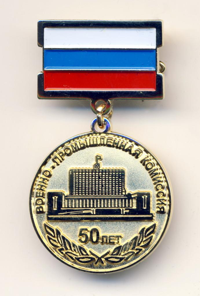 А5 2007 50 лет ВПК 27 24х15 жм 61х77 ч.бахат бул-Илькаев
