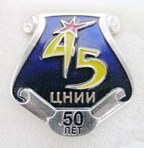 А5 2010 45 ЦНИИ 50 лет 30х30 бм цанга-Бекляшов