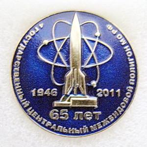 А5 2011 4 ГЦМП МО РФ 65 лет 25мм жм цанга-Бекляшов
