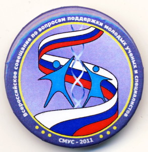 А5 2011 Совещание СМУС в НИЯУ МИФИ