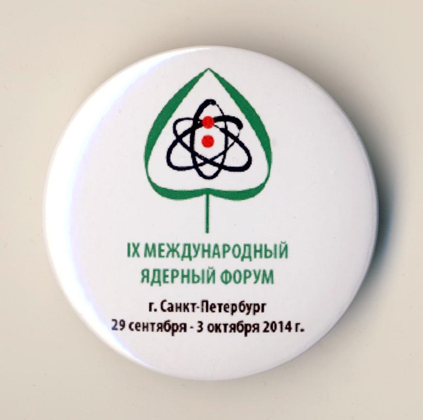 А5 2014 IX Ядерный форум 44мм жесть бул