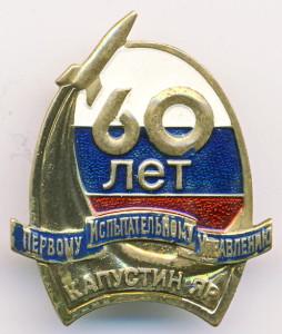 А5 60 лет 1 испытательному управлению Капустин Яр 25х32-Веселовский