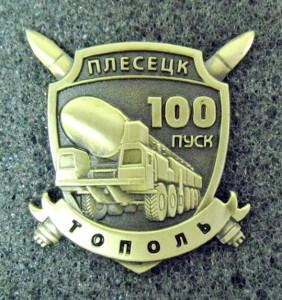 А5 Плесецк 100 пуск ТОПОЛЬ 16х21 6 жм цанга-Бекляшов