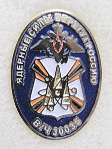 А5 вч 30035 18х25 жм цанга-Бекляшов