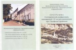 Саровская юбилейная историческая конференция