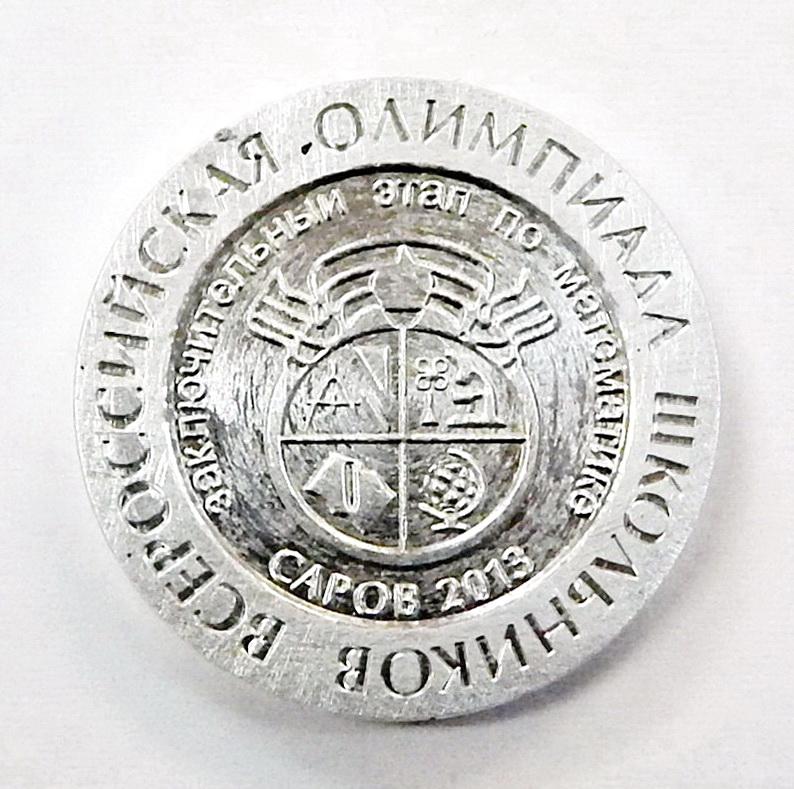 СМ1 2013 Олимпиада школьников Призёр 50мм алюм 91мм ГМ