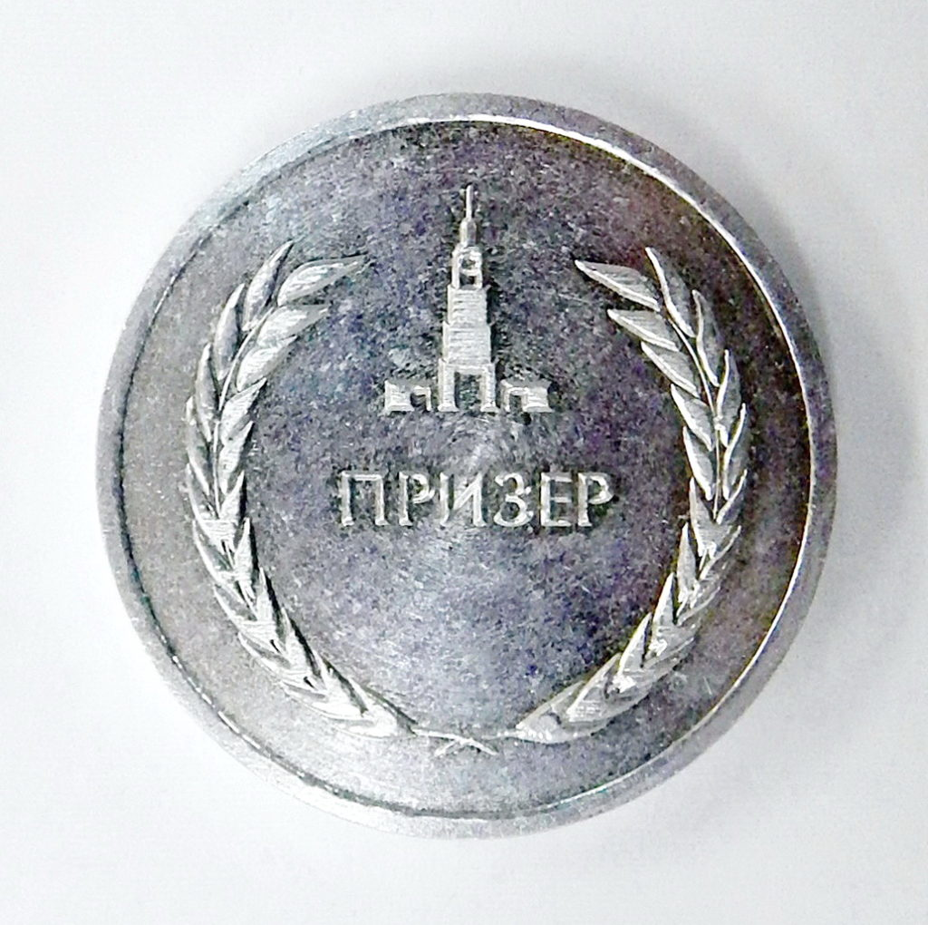 СМ1 2013 Олимпиада школьников Призёр 50мм алюм 91мм-обр ГМ