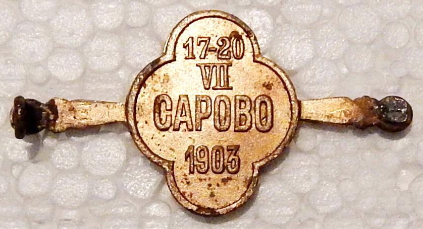 С0 Сарово-1903 брошь-дата