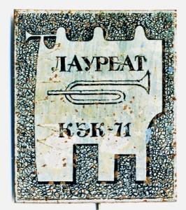 С1 1971 Лауреат КЭК 27х32мм сталь игла