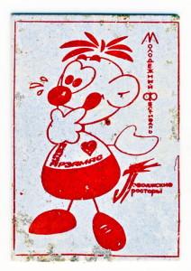 С1 1990 Молодёжный фестиваль ПП-красный 21х30 а игла