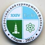 С1 2002 XXIV Всерос турнир юных физиков 39 жесть бул-Кочанков