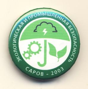 С1 2003 Экологическая и промышленная безопасность-РВУ