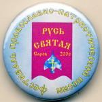 С1 2006 Русь святая 38 ж бул-Кочанков