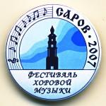 С1 2007 Фестиваль хоровой музыки 39 жесть бул-Кочанков