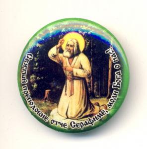 С1 2010-е Святой отче Сарафим 37мм жесть бул