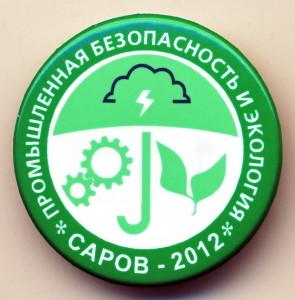 С1 2012 Промышленная безопасность и экология 0001