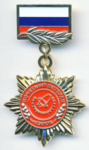 С1 2014 Почетный ветеран г.Саров 40х45 27х24 жм бул