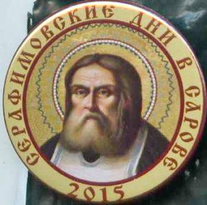 С1 2015 Серафимовские дни в Сарове