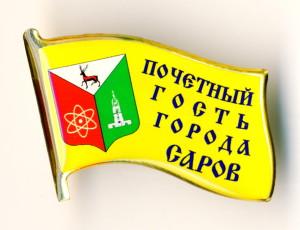 С1 2015.06 Почетный гость города Саров 33х24 жм цанга Демидов