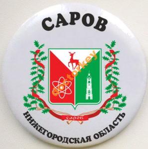 С1 Саров Нижегородская область