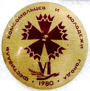 С103 VI •фестиваль комсомольцев и молодежи города • 1980
