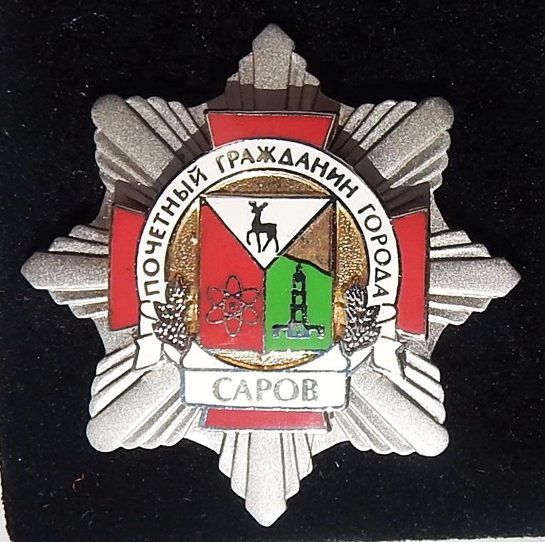С112 Почетный гражданин города Саров