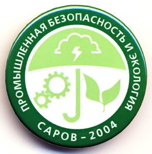 С114 Промышленная безопасность и экология 2004