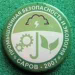 С116 Промышленная безопасность и экология 2007 Захарова