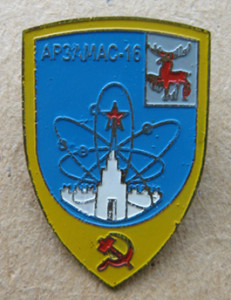 С127 АРЗАМАС-16 Исаков