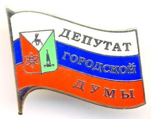 С128 Депутат городской думы