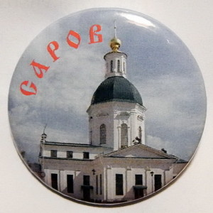 С137 Саров-церковь ЗиС