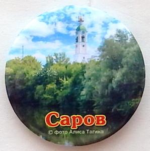 С150 Саров-колокольня