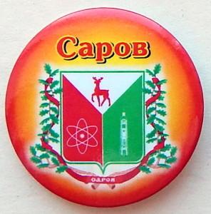 С151 Саров-герб красный