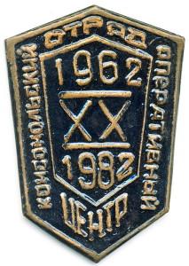 С2 1982 XX лет ОКО Центр 39х56 игла-Кочанков