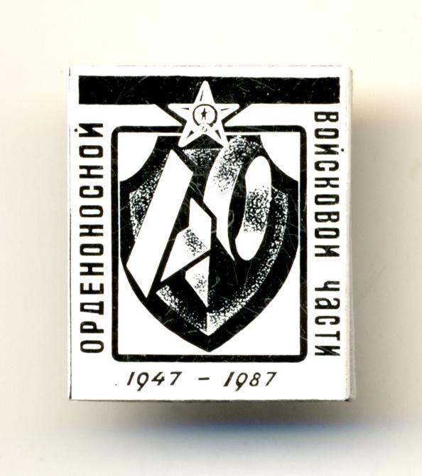 С2 1987 40 вч 1947-1987 17х20 стекло на другом ал зн бул-Белугин