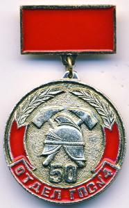 С2 1998 Отдел ГПС №4 50 28 22х11 Аа Х
