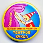 С2 1998 фестиваль театров кукол 39 жесть на пл бул-Кочанков