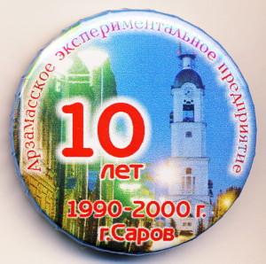 С2 2000 Арзамасское экспериментальное предприятие 10 лет