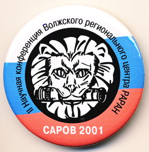 С2 2001 II Научная конференция РАРАН САРОВ