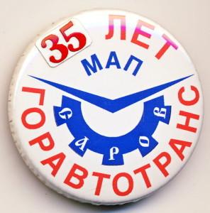 С2 2003 МАП ГОРАВТОТРАНС 35 ЛЕТ
