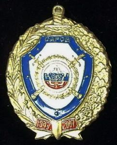 С2 2007 УВД Саров 1947-2007