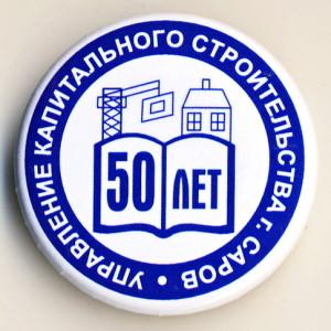 С2 2012 УКС г.Саров 38мм жесть бул